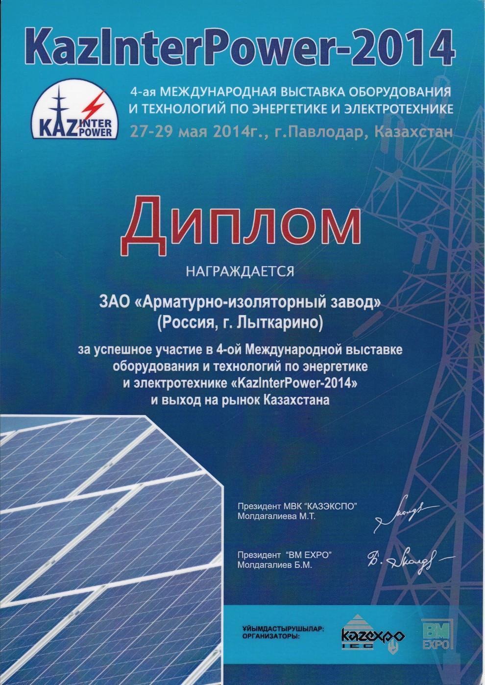 АИЗ Московская область г Лыткарино  4 международная выставка оборудования и технологий по энергетике и электротехнике г Павлодар Казахстан